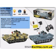 Танк JT 9356