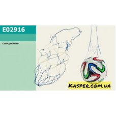 Сетка для мячей E02916