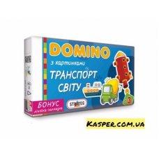 Домино Транспорт свиту Ст 678