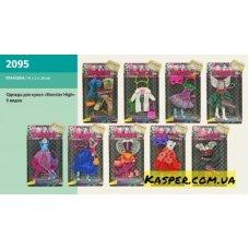 Одежда Monster High 2095