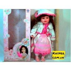 Кукла M 0409