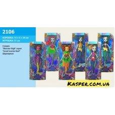 Кукла Monster High 2106