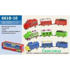 Поезд  661B-10
