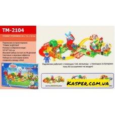 Трек TM-2104