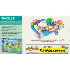 Трек TM-2119